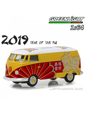 Greenlight 1:64 合金車 - 2019 Year of the Pig - Volkswagen Type 2 Panel Van (Hobby Exclusive)