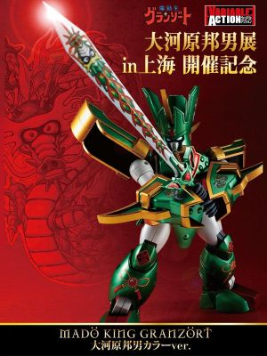[日版] Megahouse Variable Action 魂商店限定 PVC可動模型 - 魔動王 地隠俠 (大河原邦男配色ver.)
