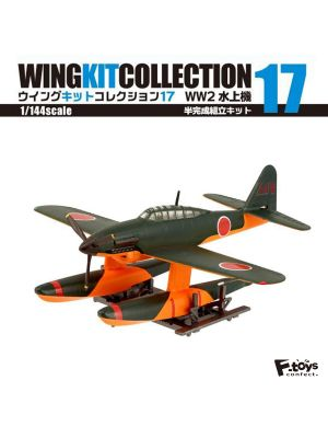 [JP Ver.] F-Toys 1/144 Candy Toys - Wing Kit Collection Vol.17 WW2 Seaplanes: Seiran M6A1 B