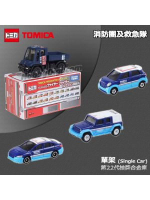 Tomica Lottery Diecast Series 22 - Firefighters and Rapid Rescue